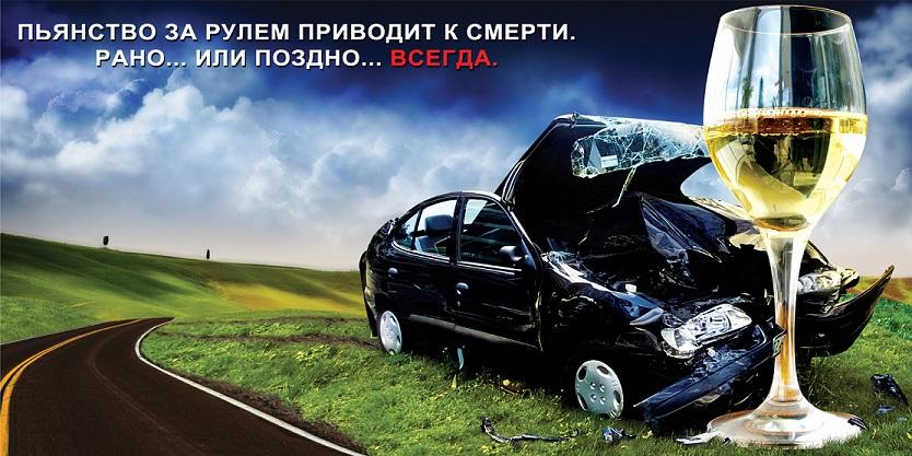 Через сколько выветривается алкоголь и когда же можно будет сесть за руль